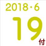 2018.06.19付け「編集手帳」要約