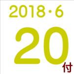 2018.06.20付け「編集手帳」要約