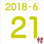 2018.06.21付け「編集手帳」要約