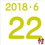 2018.06.22付け「編集手帳」要約