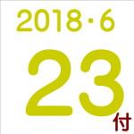 2018.06.23付け「編集手帳」要約