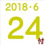 2018.06.24付け「編集手帳」要約