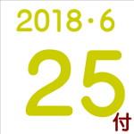 2018.06.25付け「編集手帳」要約