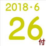 2018.06.26付け「編集手帳」要約