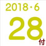 2018.06.28付け「編集手帳」要約