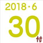2018.06.30付け「編集手帳」要約