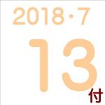 2018.07.13付け「編集手帳」要約