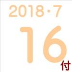 2018.07.16付け「編集手帳」要約