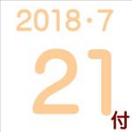 2018.07.21付け「編集手帳」要約