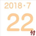 2018.07.22付け「編集手帳」要約