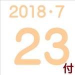 2018.07.23付け「編集手帳」要約