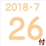 2018.07.26付け「編集手帳」要約