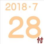 2018.07.28付け「編集手帳」要約