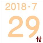 2018.07.29付け「編集手帳」要約