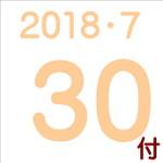 2018.07.30付け「編集手帳」要約