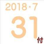 2018.07.31付け「編集手帳」要約