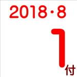 2018.08.01付け「編集手帳」要約
