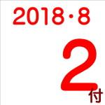 2018.08.02付け「編集手帳」要約