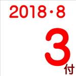 2018.08.03付け「編集手帳」要約