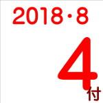 2018.08.04付け「編集手帳」要約