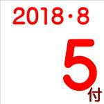 2018.08.05付け「編集手帳」要約