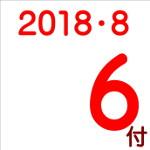 2018.08.06付け「編集手帳」要約