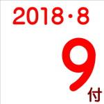 2018.08.09付け「編集手帳」要約