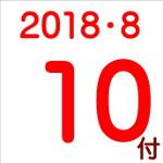 2018.08.10付け「編集手帳」要約
