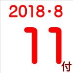 2018.08.11付け「編集手帳」要約