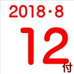2018.08.12付け「編集手帳」要約
