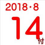 2018.08.14付け「編集手帳」要約