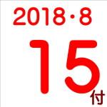 2018.08.15付け「編集手帳」要約