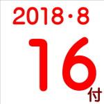 2018.08.16付け「編集手帳」要約