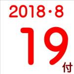2018.08.19付け「編集手帳」要約