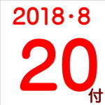 2018.08.20付け「編集手帳」要約