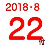 2018.08.22付け「編集手帳」要約