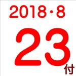 2018.08.23付け「編集手帳」要約