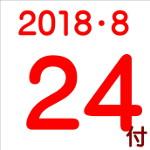 2018.08.24付け「編集手帳」要約