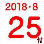 2018.08.25付け「編集手帳」要約