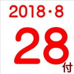 2018.08.28付け「編集手帳」要約