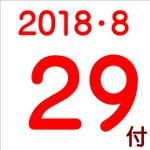 2018.08.29付け「編集手帳」要約