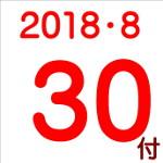 2018.08.30付け「編集手帳」要約