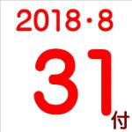 2018.08.31付け「編集手帳」要約