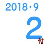 2018.09.02付け「編集手帳」要約