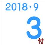 2018.09.03付け「編集手帳」要約