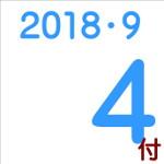 2018.09.04付け「編集手帳」要約