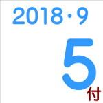 2018.09.05付け「編集手帳」要約