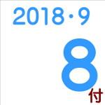 2018.09.08付け「編集手帳」要約