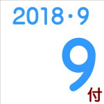 2018.09.09付け「編集手帳」要約
