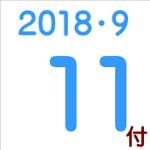 2018.09.11付け「編集手帳」要約